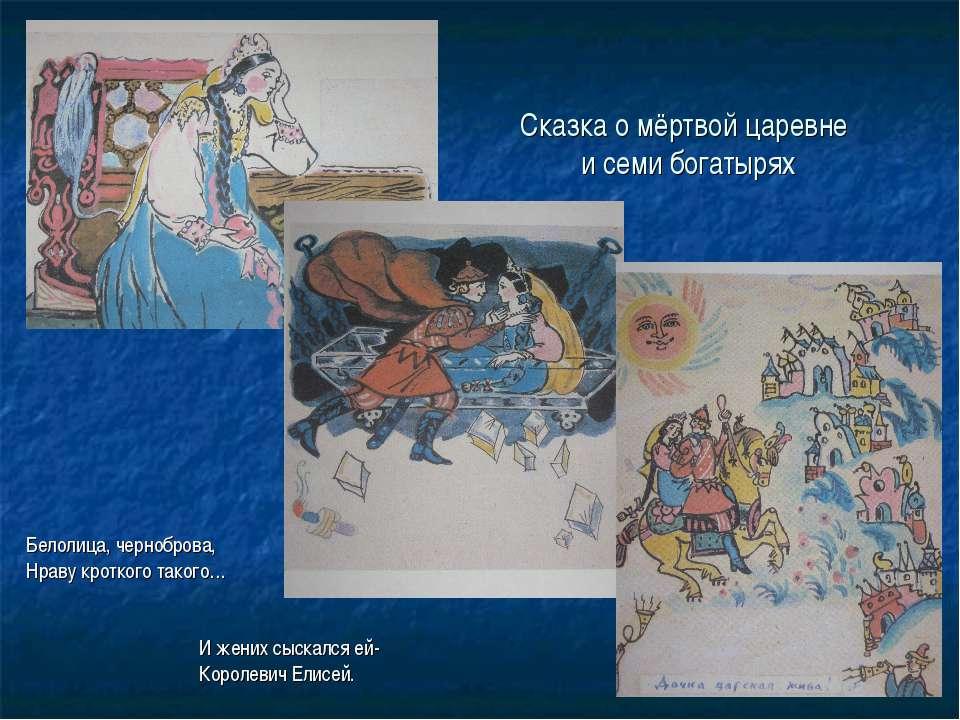 Сказка о мёртвой царевне и семи богатырях Белолица, черноброва, Нраву кротког...