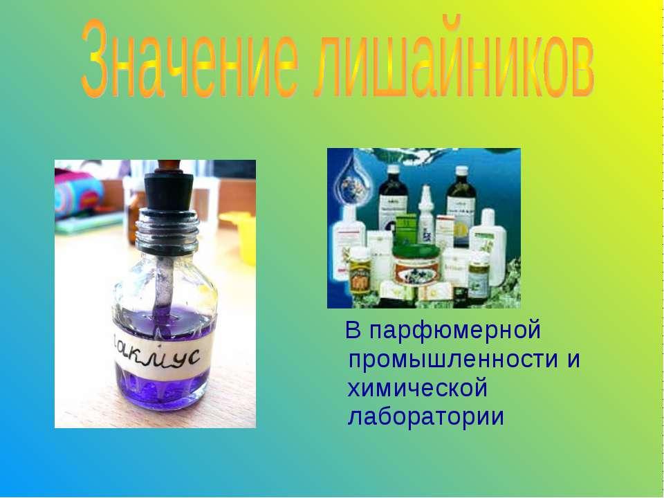 В парфюмерной промышленности и химической лаборатории