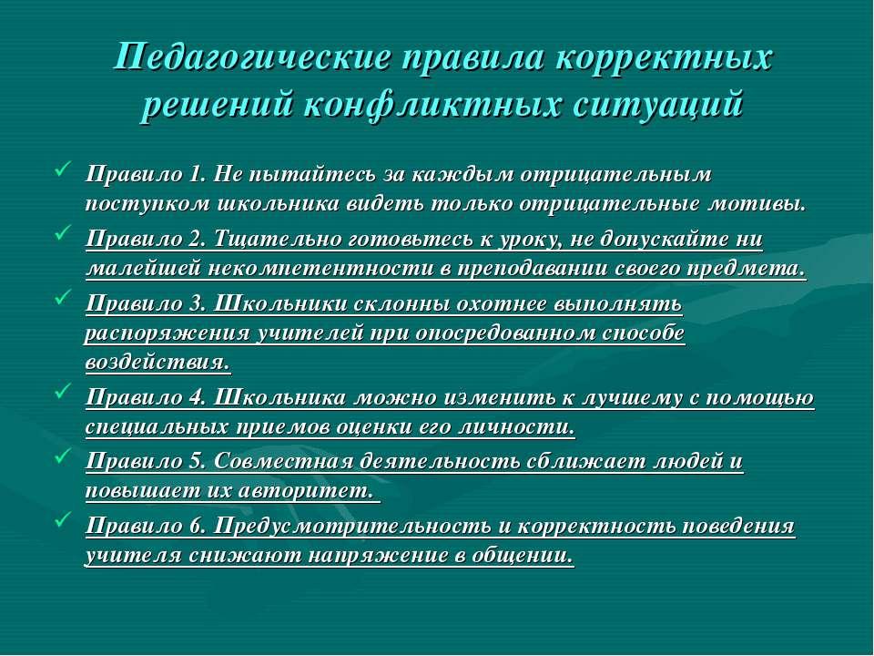 Педагогические правила корректных решений конфликтных ситуаций Правило 1. Не ...