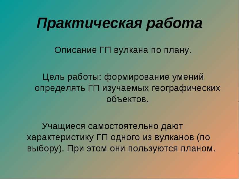 Практическая работа Описание ГП вулкана по плану. Цель работы: формирование у...