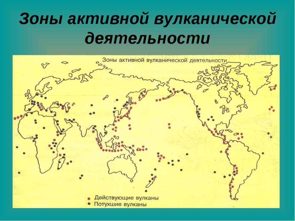 Зоны активной вулканической деятельности