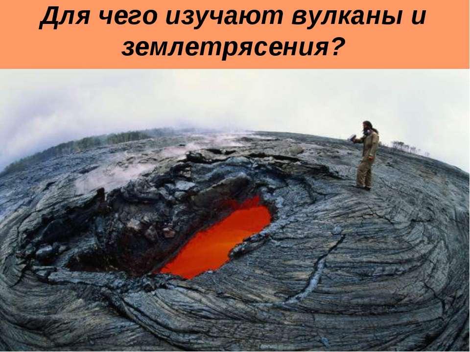 Для чего изучают вулканы и землетрясения?