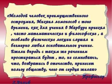 «Молодой человек преимущественного остроумия, Михаил ломоносов с того времени...