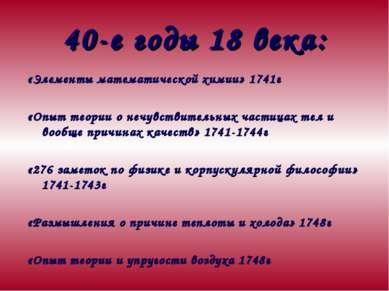 40-е годы 18 века: «Элементы математической химии» 1741г «Опыт теории о нечув...