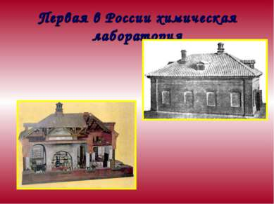 Первая в России химическая лаборатория