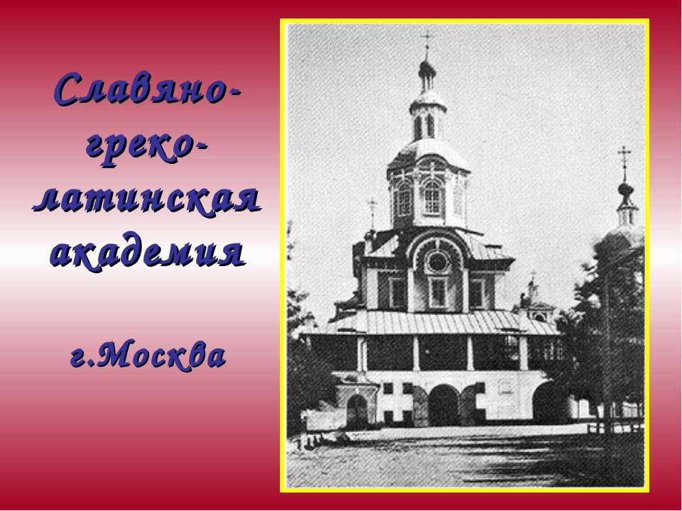 Славяно-греко-латинская академия г.Москва
