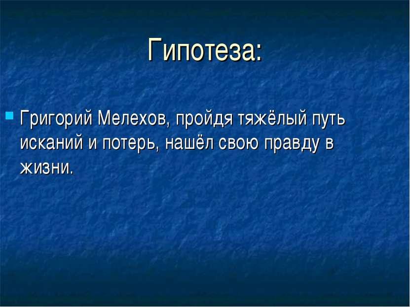 Гипотеза: Григорий Мелехов, пройдя тяжёлый путь исканий и потерь, нашёл свою ...