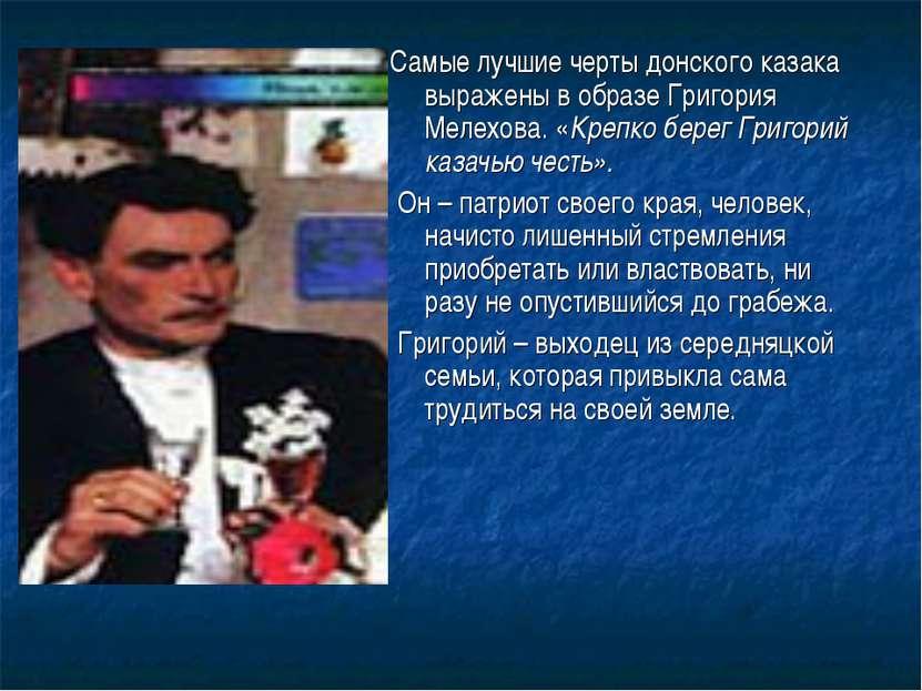 Самые лучшие черты донского казака выражены в образе Григория Мелехова. «Креп...