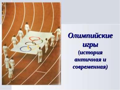 Олимпийские игры (история античная и современная)