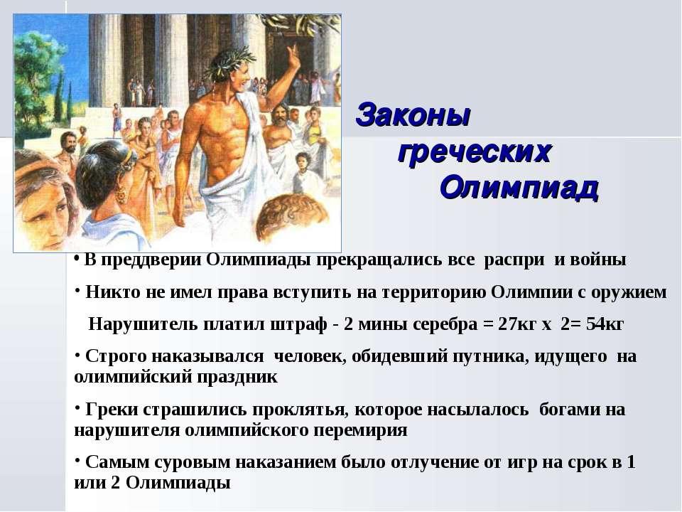Законы греческих Олимпиад В преддверии Олимпиады прекращались все распри и во...