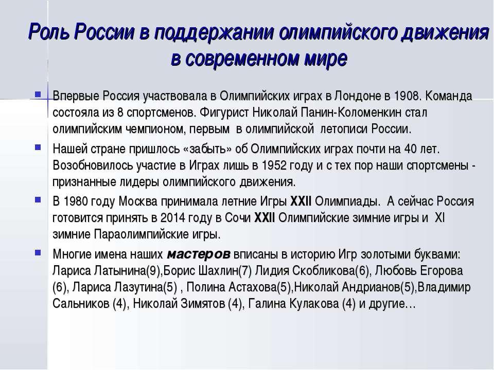 Роль России в поддержании олимпийского движения в современном мире Впервые Ро...