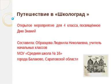 Путешествие в «Школоград » Открытое мероприятие для 4 класса, посвящённое Дню...