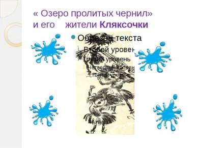 « Озеро пролитых чернил» и его жители Кляксочки