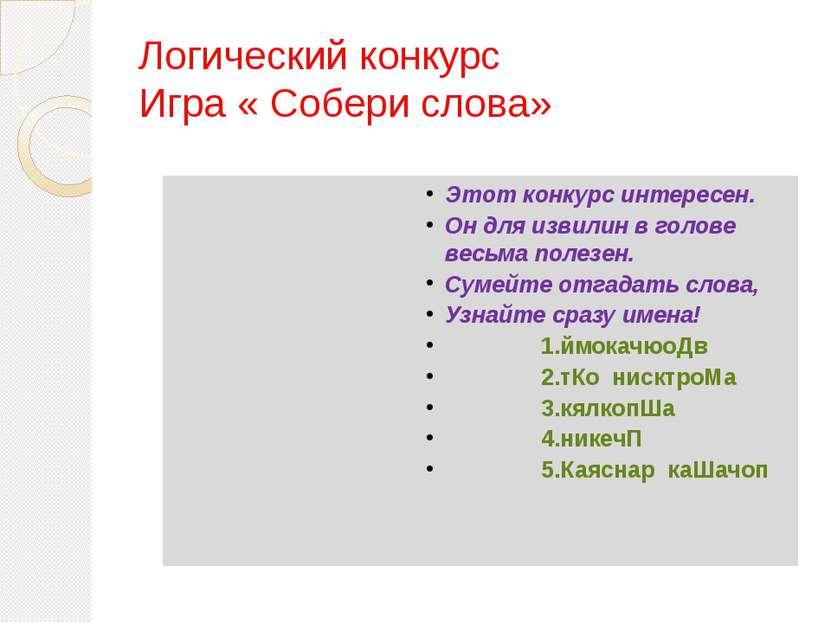 Логический конкурс Игра « Собери слова» Этот конкурс интересен. Он для извили...