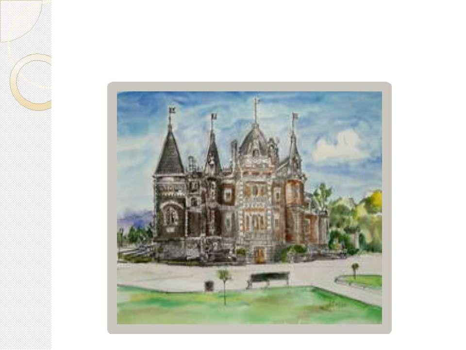 «Дворец Усердия»