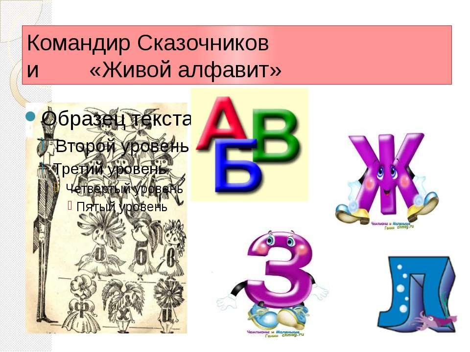 Командир Сказочников и «Живой алфавит»