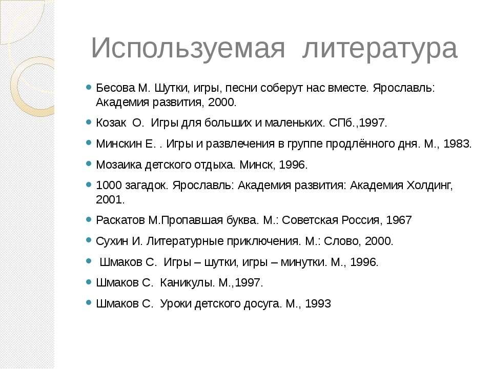 Используемая литература Бесова М. Шутки, игры, песни соберут нас вместе. Ярос...