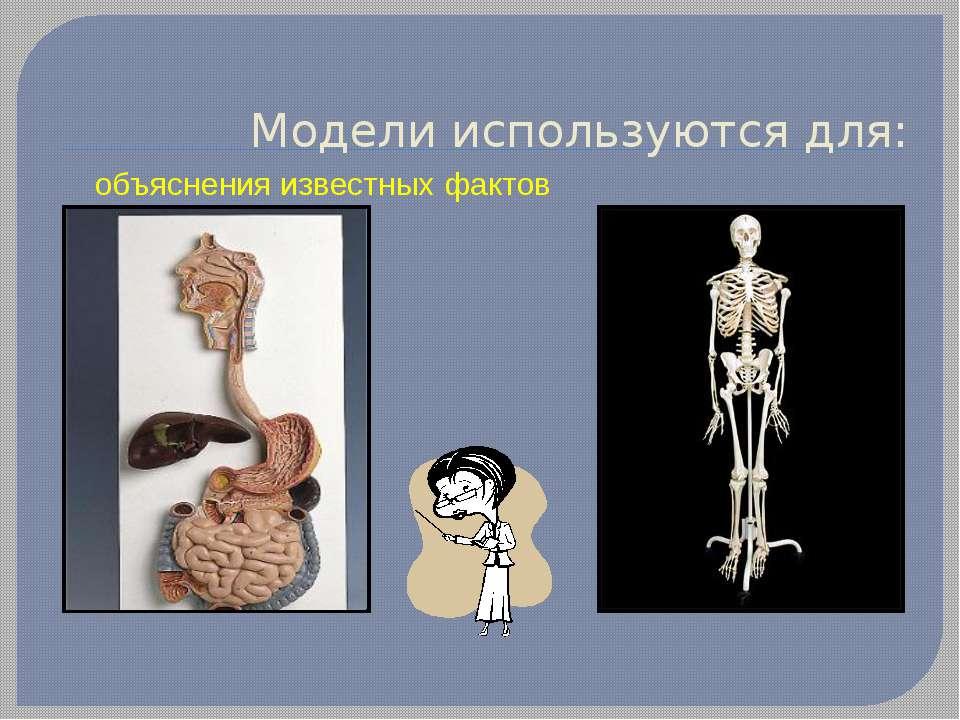 Модели используются для: объяснения известных фактов
