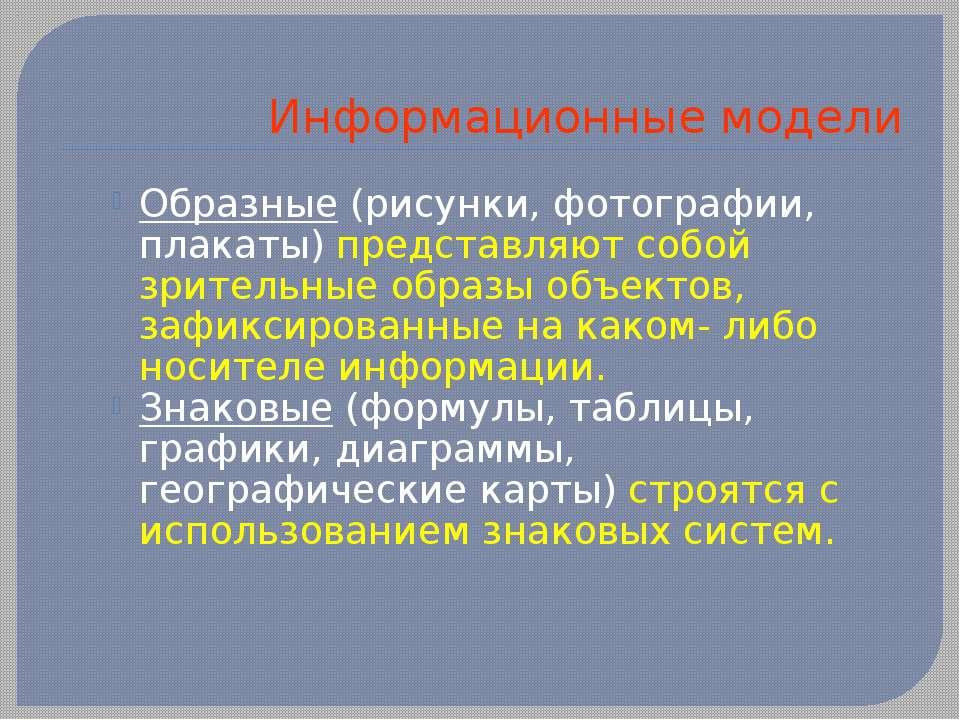 Информационные модели Образные (рисунки, фотографии, плакаты) представляют со...