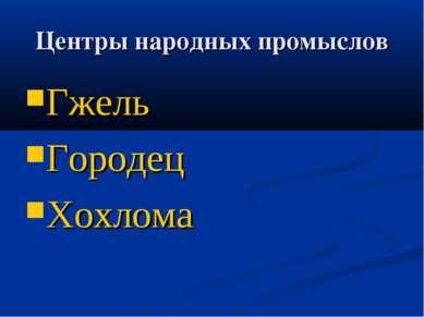 Центры народных промыслов Гжель Городец Хохлома