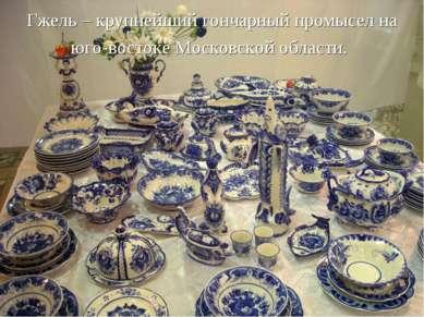 Гжель – крупнейший гончарный промысел на юго-востоке Московской области.