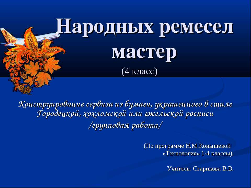 Народных ремесел мастер Конструирование сервиза из бумаги, украшенного в стил...
