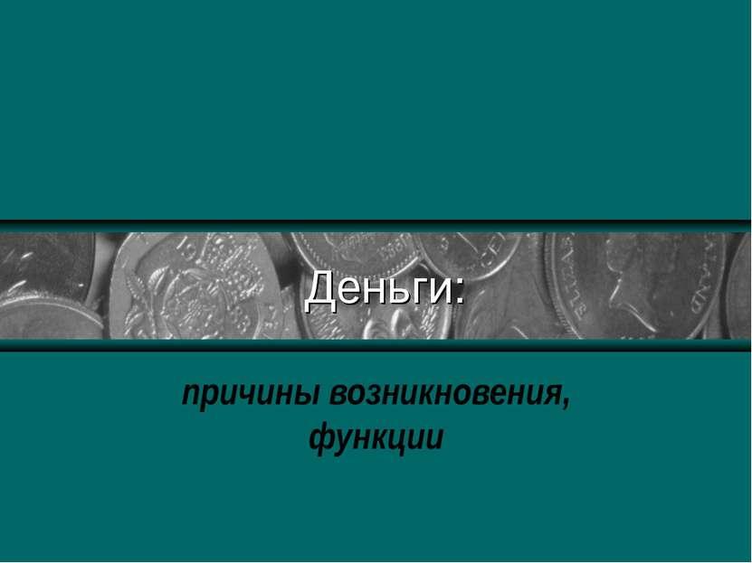 Деньги: причины возникновения, функции