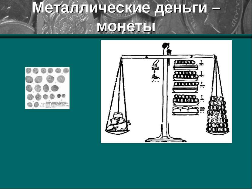 Металлические деньги – монеты