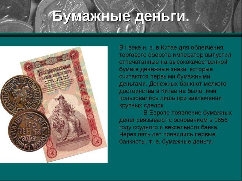 Бумажные деньги. В I веке н. э. в Китае для облегчения торгового оборота импе...