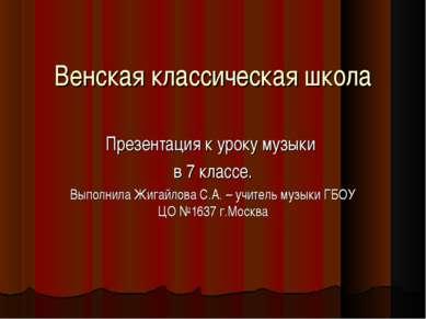 Венская классическая школа Презентация к уроку музыки в 7 классе. Выполнила Ж...
