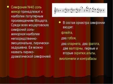 Симфония №40соль минорпринадлежит к наиболее популярным произведениям Моцар...