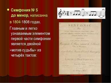 Симфония №5до минор, написанна  в 1804-1808годах. Главным и легко узнава...