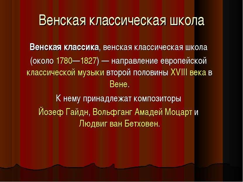 Венская классическая школа Венская классика, венская классическая школа (окол...