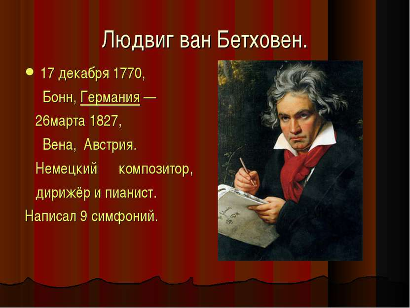 Людвиг ван Бетховен. 17декабря1770,  Бонн,Германия— 26марта1827,  Вен...