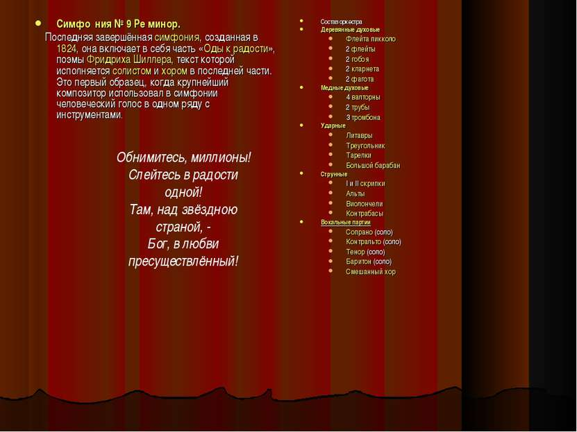Симфо ния № 9Ре минор. Последняя завершённая симфония, созданнаяв1824, она...