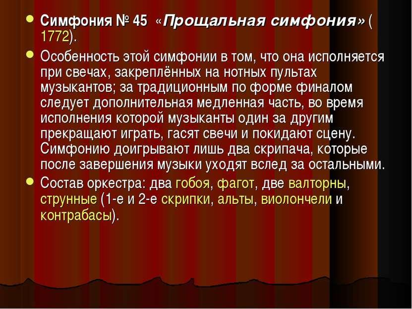 Симфония №45 «Прощальная симфония»(1772). Особенность этой симфонии в том,...