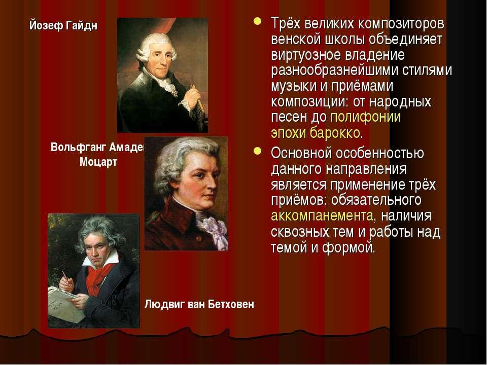 Йозеф Гайдн Трёх великих композиторов венской школы объединяет виртуозное вла...