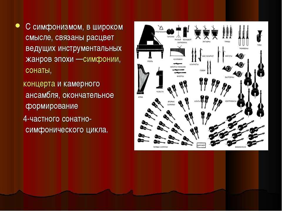 С симфонизмом, в широком смысле, связаны расцвет ведущих инструментальных жан...
