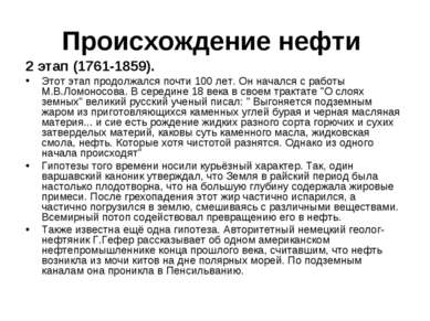 Происхождение нефти 2 этап (1761-1859). Этот этап продолжался почти 100 лет. ...
