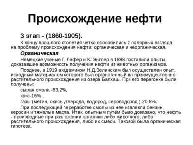 Происхождение нефти 3 этап - (1860-1905). К концу прошлого столетия четко обо...