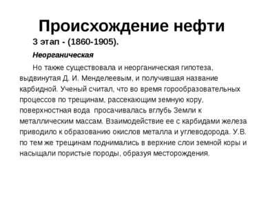 Происхождение нефти 3 этап - (1860-1905). Неорганическая Но также существовал...
