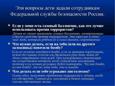 Эти вопросы дети задали сотрудникам Федеральной службы безопасности России. Е...