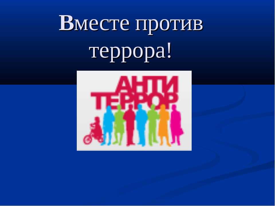 Вместе против террора!