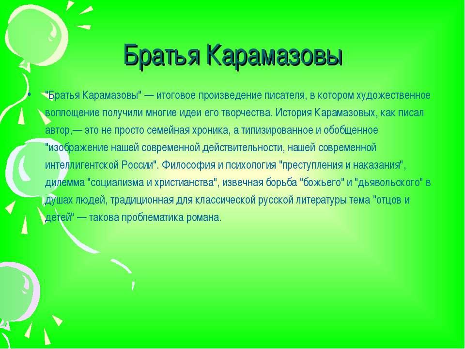 """Братья Карамазовы """"Братья Карамазовы"""" — итоговое произведение писателя, в кот..."""