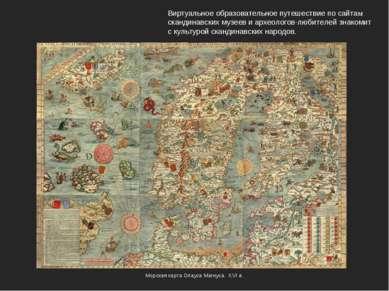 Виртуальное образовательное путешествие по сайтам скандинавских музеев и архе...