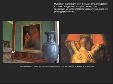 Музейная экспозиция дает возможность вглядеться в тонкости и детали, которые ...