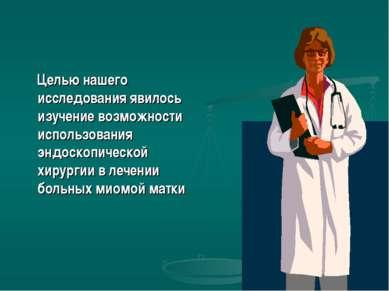 Целью нашего исследования явилось изучение возможности использования эндоскоп...