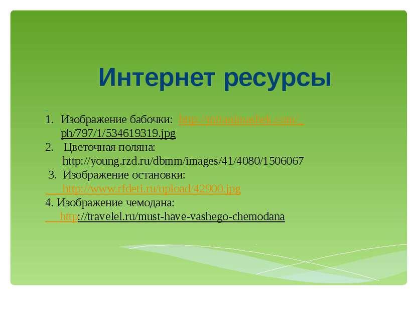 Интернет ресурсы Изображение бабочки: http://miranimashek.com/_ph/797/1/53461...
