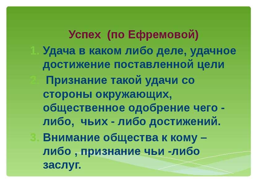 Успех (по Ефремовой) Удача в каком либо деле, удачное достижение поставленной...