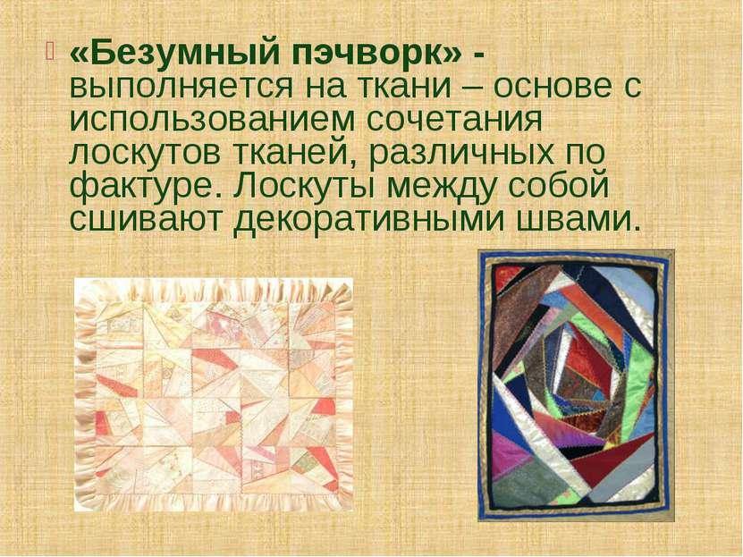 «Безумный пэчворк» - выполняется на ткани – основе с использованием сочетания...